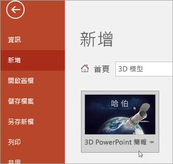 在 [檔案] > [新增] 底下顯示 3D 模型範本