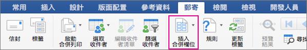 在 [郵件] 索引標籤上,[插入合併功能變數] 為醒目提示