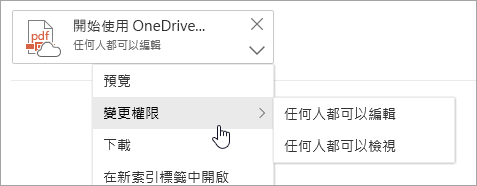 已選取 [變更權限] 的 [其他動作] 功能表螢幕擷取畫面