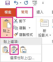 從 [貼上] 功能表中,選擇 [保留來源格式設定] 圖示。