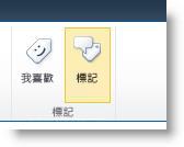 功能區 [清單] 或 [文件庫] 索引標籤上的社交標記命令