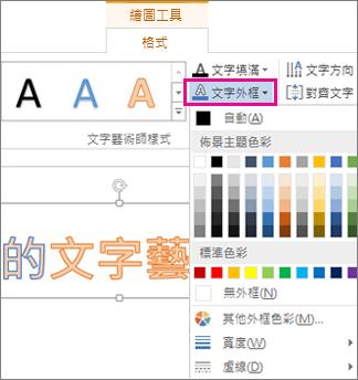[繪圖工具] 的 [格式] 索引標籤上的文字外框色彩圖庫