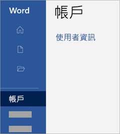 Office 應用程式中 [帳戶] 區域的螢幕擷取畫面