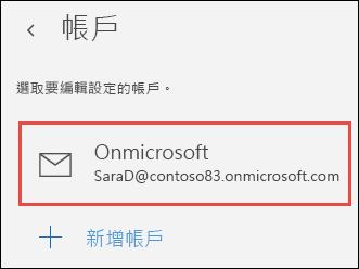 郵件應用程式中的帳戶