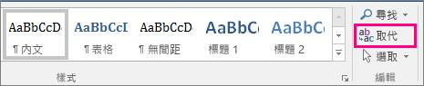 [常用] 索引標籤上醒目提示 [取代] 選項。