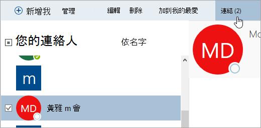 [人員] 頁面上 [連結] 按鈕的螢幕擷取畫面。