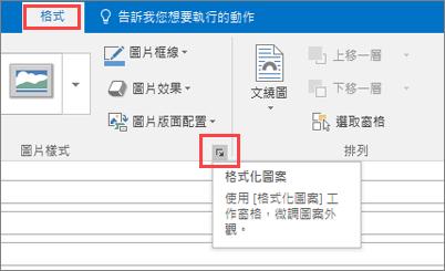 Outlook 使用者介面的畫面剪輯,顯示已選取 [設定圖案格式] 選項的 [格式] 索引標籤。