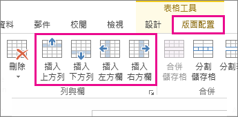 用以在表格中新增列和欄的版面配置選項圖像