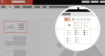 以放大區域顯示可用清單及項目符號選項的投影片