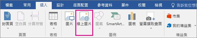 畫面上醒目提示 [插入] 索引標籤上的 [線上圖片] 圖示