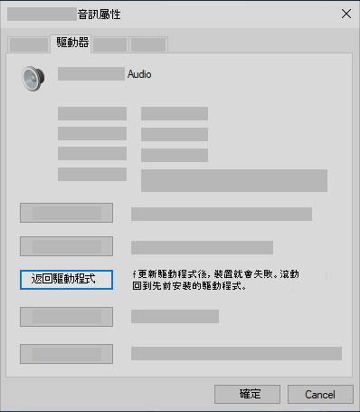 在裝置管理器中回滾音訊驅動程式