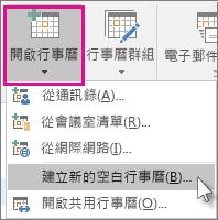 建立新的空白行事曆