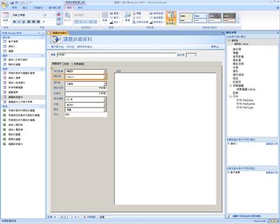 在 Office Access 2007 中編輯表單