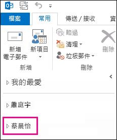 共用資料夾會顯示在 Outlook 2013 資料夾清單中