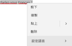 選取的法文文字顯示用於設定語言的關聯式功能表。