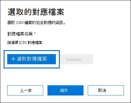 按一下 [選取對應提交匯入工作的 CSV 檔所建立的檔案