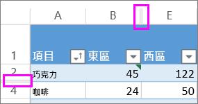 列與欄之間有兩條線,表示它們是隱藏的列或欄