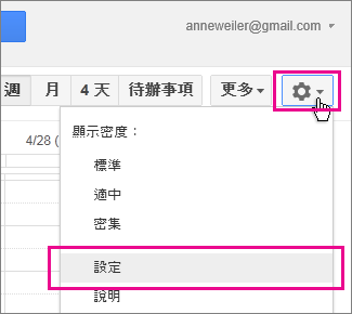 Google 日曆 - 設定 - 設定