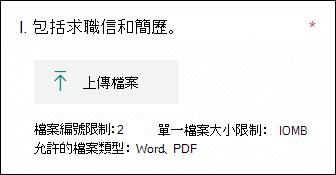 Microsoft Forms 中允許上傳檔案的問題