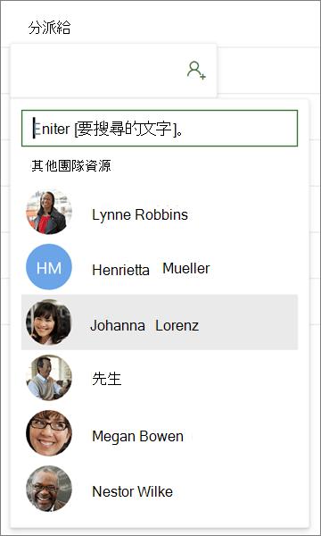Project 中的 [指派給] 資料行,顯示名稱搜尋