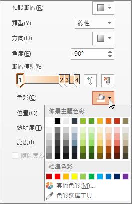 變更每個漸層停駐點的色彩