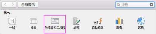 自訂功能區工具列。