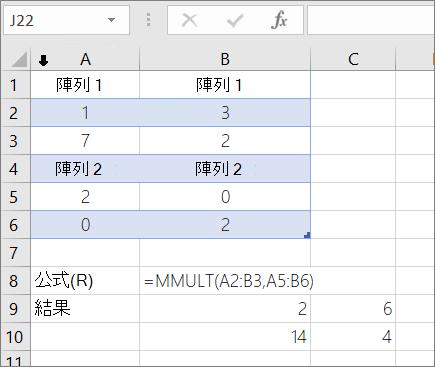 MMULT 函數的範例 1