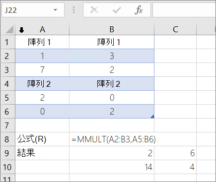 MMULT 函數- 範例 1