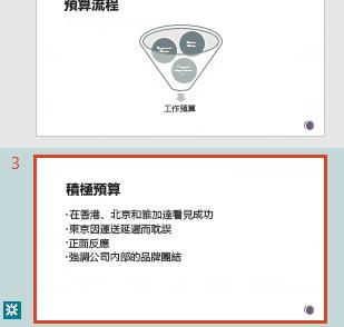 於 PowerPoint 縮圖窗格中醒目提示的修訂