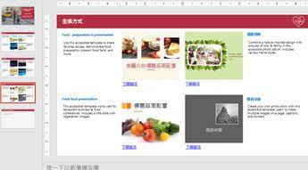 顯示 4 個易於存取的範本影像以及其他投影片的投影片放映