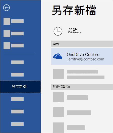 將檔案從 Word 儲存至商務用 OneDrive