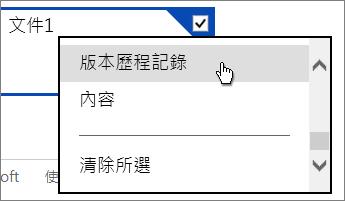 OneDrive [版本歷程記錄] 功能表選項