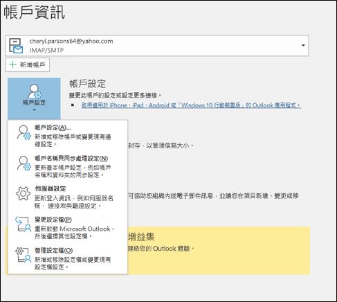 您有多種類型的帳戶設定,您可以在 Outlook 中變更。