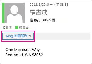 顯示 Bing 地圖服務應用程式的 Outlook 郵件