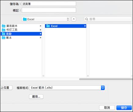 在搜尋結果中,按兩下 [啟動] 資料夾,按兩下 [Excel] 資料夾,然後按一下 [儲存]。