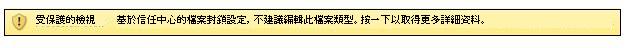 [檔案封鎖] 的 [受保護的檢視],使用者可以編輯檔案