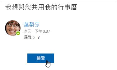 共用行事曆電子郵件通知中 [接受] 按鈕的螢幕擷取畫面。