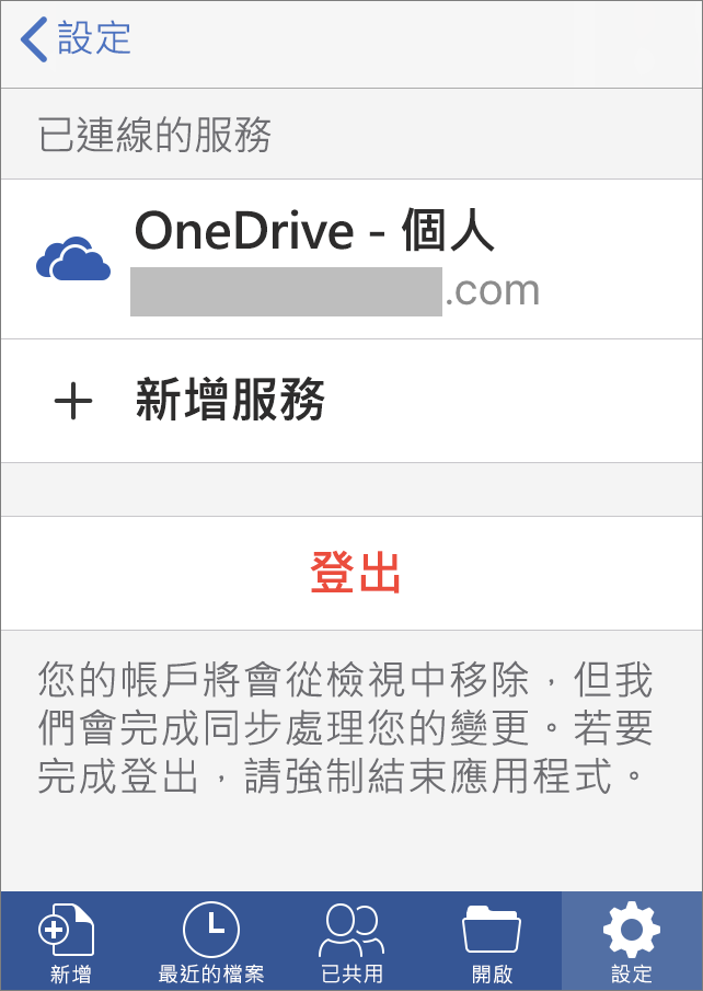 顯示在 iOS 版 Office 中登出的選項