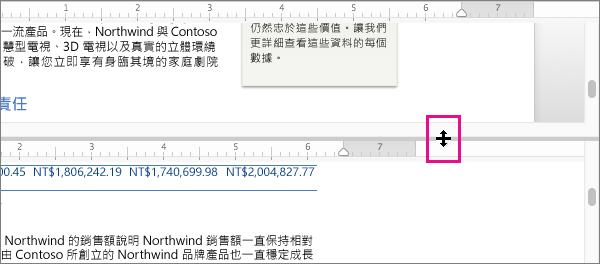 您可以分割視窗以顯示同一個文件的不同部分,以及顯示不同檢視。