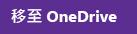 說明網頁上的 [移至 OneDrive] 按鈕