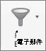 篩選郵件] 按鈕
