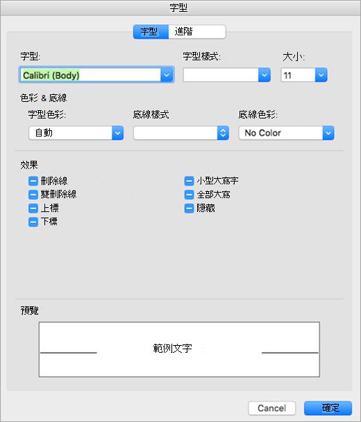 顯示 [字型] 對話方塊中的 [字型] 索引標籤