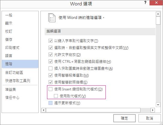 [高級 Word 選項] 對話方塊,請在 [編輯選項] 下的 [使用取代模式] 核取方塊