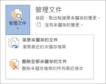 Office 2016 管理文件