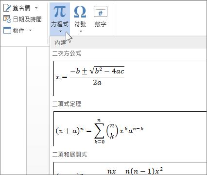 插入方程式