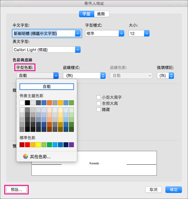 在 [字型] 方塊中醒目提示 [字型色彩] 及 [預設] 選項。