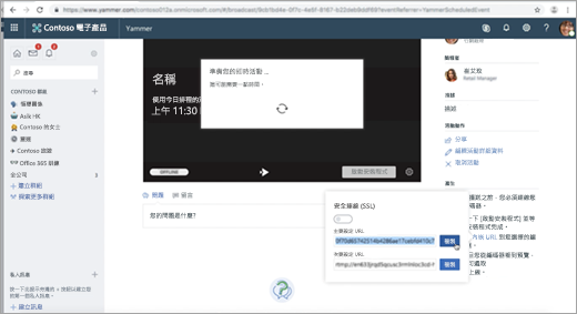在為外部編碼器設定 Yammer live 事件時顯示頁面