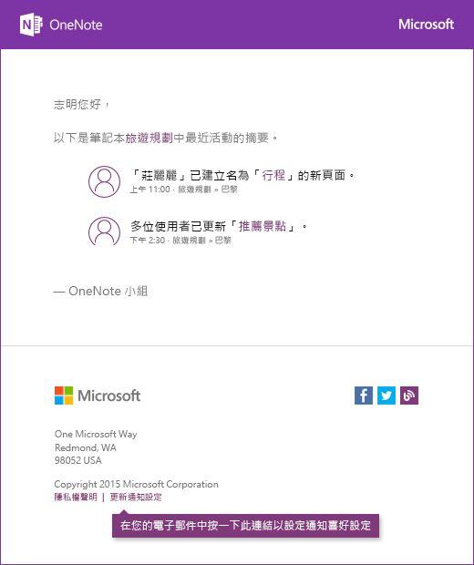 OneNote 通知電子郵件訊息範例