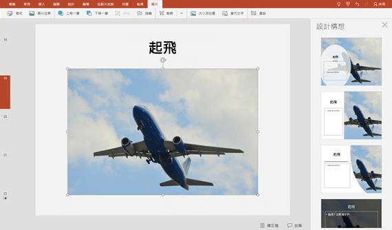 當您選取設計構想時,它會立即在投影片上顯示完整大小