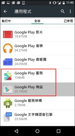 清除 Google Play 商店 App 的快取